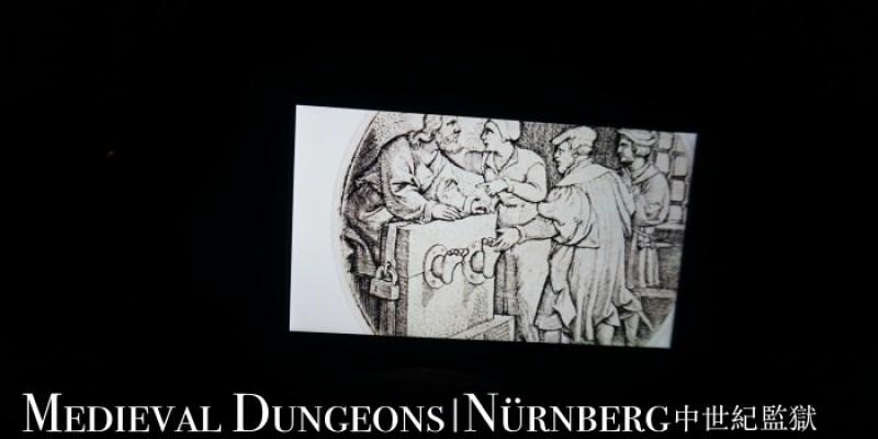 【紐倫堡景點】Medieval Dungeons中世紀地牢參觀時間、門票,超陰的拉