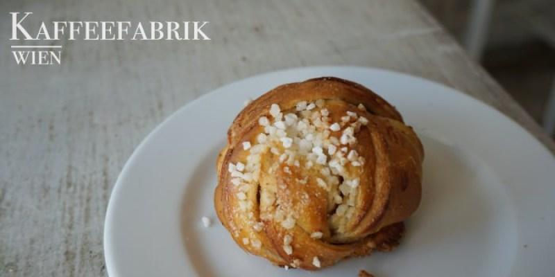【維也納咖啡館】Kaffeefabrik簡約小店鋪,濃濃咖啡香跟肉桂麵包