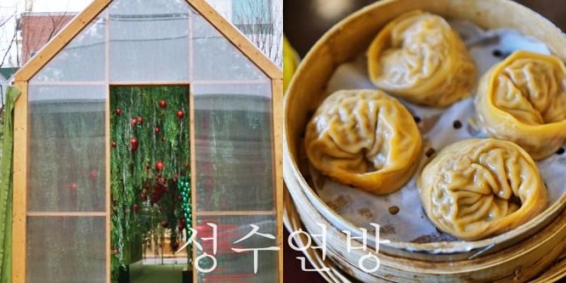 首爾文青景點|聖水聯邦성수연방交通、地址、營業時間,昌華堂餃子