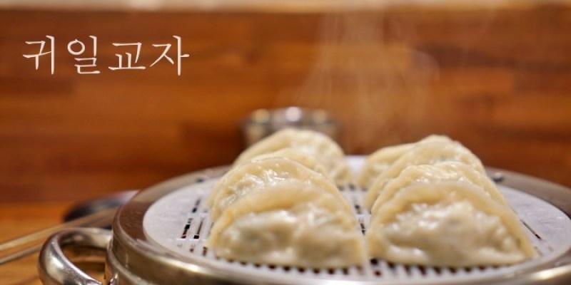 首爾梨泰院美食|綠莎坪귀일교자平價餃子館,豬肉蒸餃只要3000韓元!