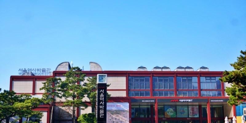 首爾景點 首爾歷史博物館開放時間、交通,展覽免費參觀小孩也喜歡