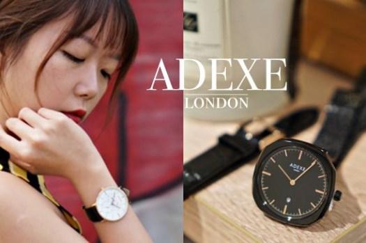英國倫敦品牌|ADEXE手工手錶,85折折扣碼/官網免運/送真皮錶帶