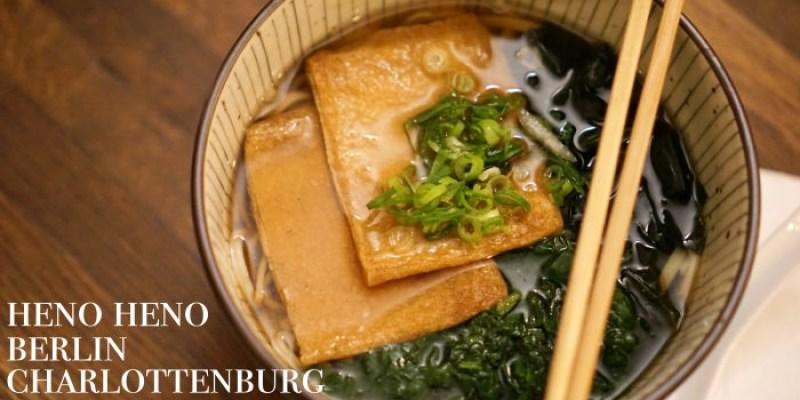【柏林美食】Heno Heno平價日式拉麵丼飯,老闆日本人手工蕎麥麵