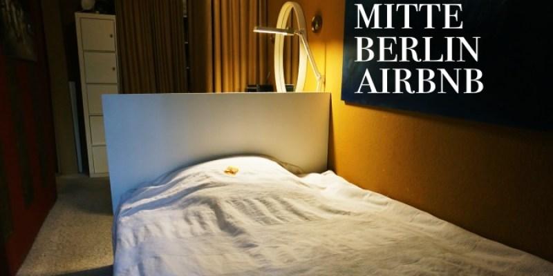 柏林Airbnb|市中心平價藝術家客房,哈克雪市場博物館島走路就到