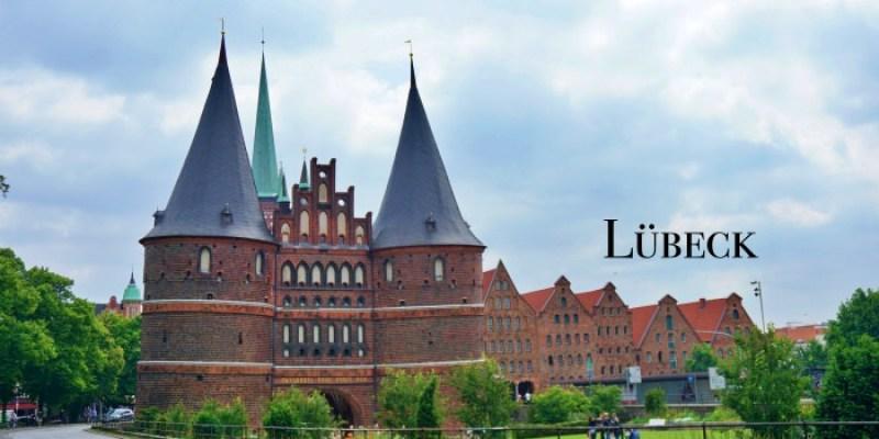 德國呂貝克Lübeck一日遊|景點行程/交通教學/伴手禮推薦,世界文化遺產女王