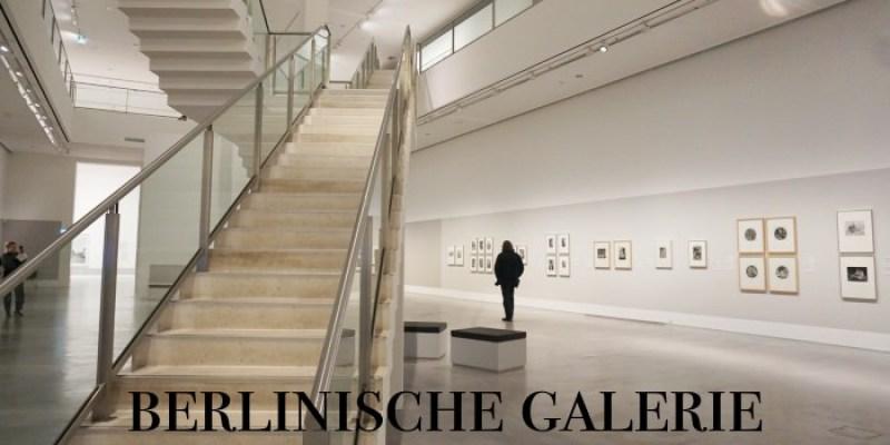 【柏林美術館】柏林市立畫廊Berlinische Galerie門票、當期展覽,看透百年藝術創作
