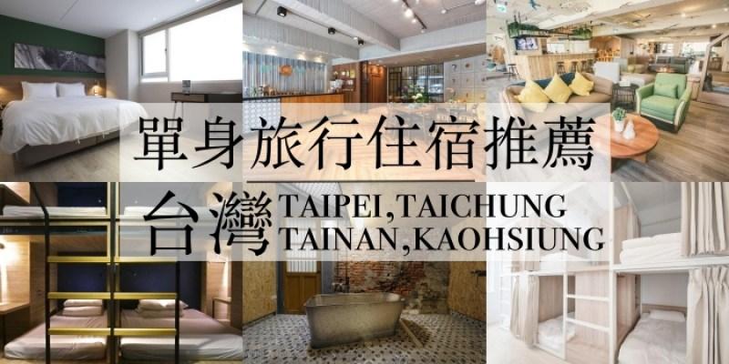 【2021台灣一個人旅行住宿推薦】北中南10間平價設計青旅飯店清單