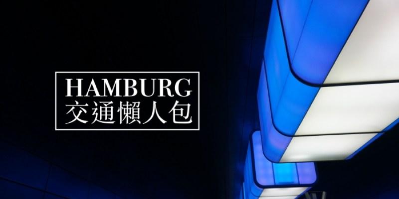 【漢堡交通攻略】德國漢堡市區地鐵公車省錢車票票種、搭乘方式教學、火車站