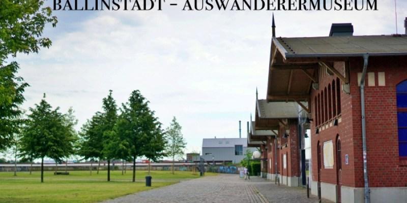 【漢堡景點】移民博物館BallinStadt門票交通,漢堡我最喜歡的博物館