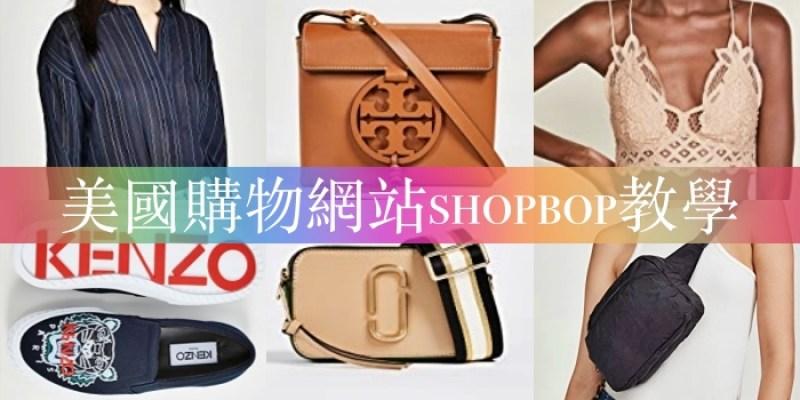 2021shopbop購物指南|最新折扣/購物教學/品牌推薦/關稅,精品服飾比台灣便宜