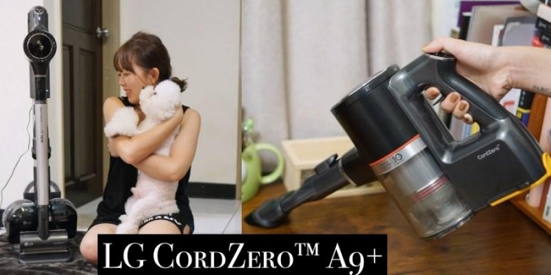 家電團購|LG A9+濕拖無線吸塵器推薦,多種吸頭可手持(最低價+送氣炸鍋)