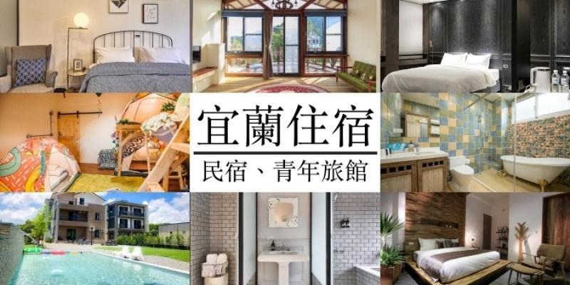 【宜蘭住宿飯店推薦】頭城、宜蘭市、羅東10間超美飯店青旅名宿清單