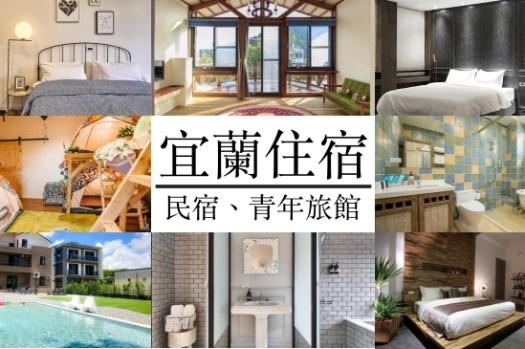 【2021宜蘭住宿推薦】住宿區域、10間超美飯店青旅名宿清單