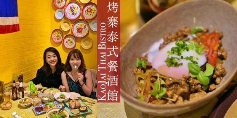 台北東區泰式料理|烤寨泰式餐酒館,藍帶主廚用心做的好味道