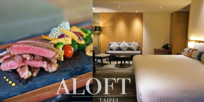 中山雅樂軒防疫旅館|台北住宿推薦Aloft,W XYZ Bar高空約會餐廳