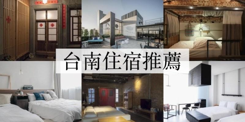 2021台南住宿推薦 10間市區平價飯店青旅老屋民宿清單!文青必看