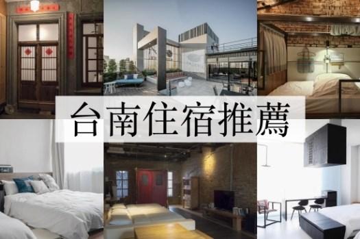 【2021台南住宿推薦】10間市區平價飯店青旅老屋民宿清單!文青必看