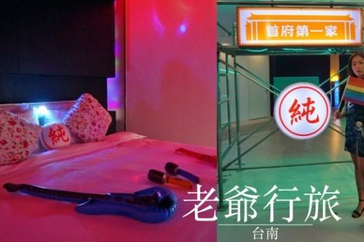 台南住宿推薦|台南老爺行旅早餐、主題房,老爺酒店旗下設計旅店