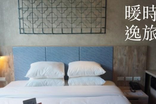 台南住宿|暖時逸旅Somer Hotel,赤崁樓旁有溫度的飯店
