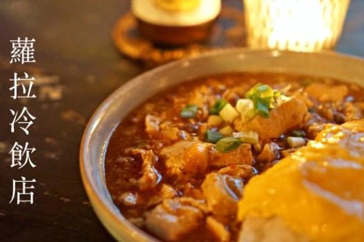 台南老屋酒吧|Lola蘿拉冷飲店麻婆豆腐蛋包飯,清朝古宅神秘空間