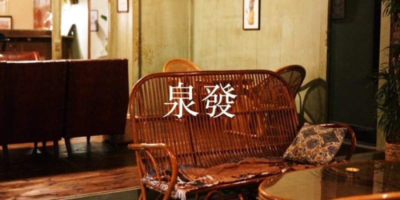 台南老宅酒吧 泉發Chuan Fa,土地公廟旁隱藏版老屋酒吧