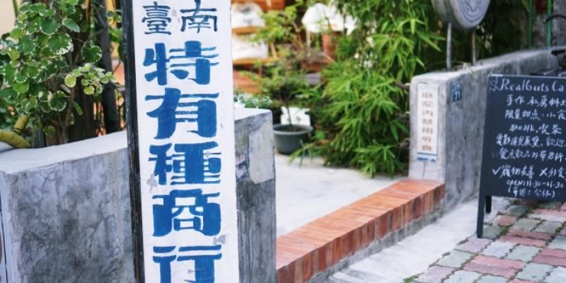 台南美食|特有種商行,充滿魏德聖色彩的老屋咖啡館