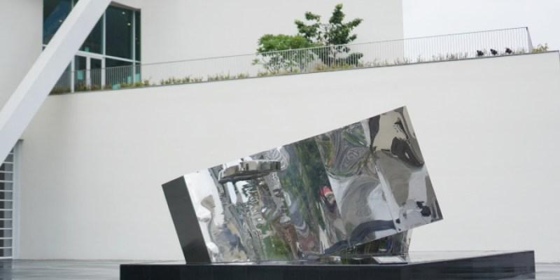 台南景點 臺南市美術館二館門票、展覽,2020最夯新地標