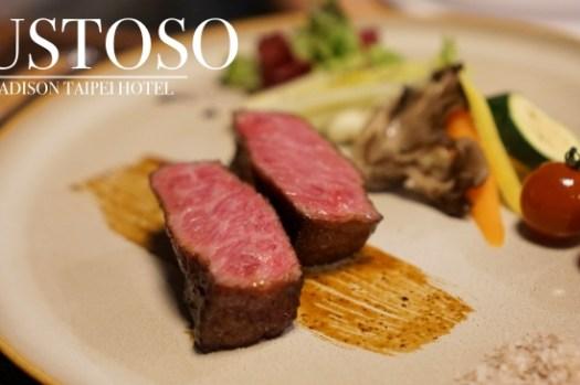 台北約會餐廳推薦|慕軒GUSTOSO義大利餐廳,和牛牛排好吃美味
