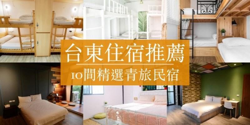 台東住宿推薦2021 10間台東火車站、市區便宜民宿青旅清單!