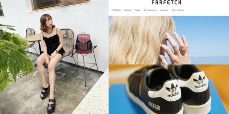 2021英國FARFETCH購物指南|購物教學/折扣活動/各大品牌地區限定款,含關稅運費說明
