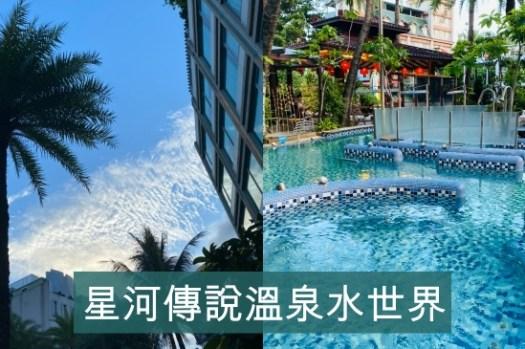 宜蘭溫泉Spa推薦 2020星河傳說溫泉水世界大眾池門票、開放時間、設施