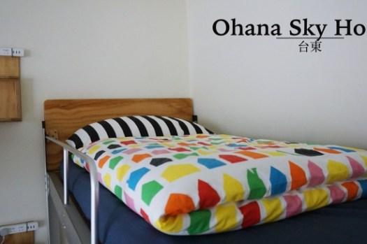 台東火車站青旅推薦|Ohana的天空青年旅館,我住過最像家的地方。