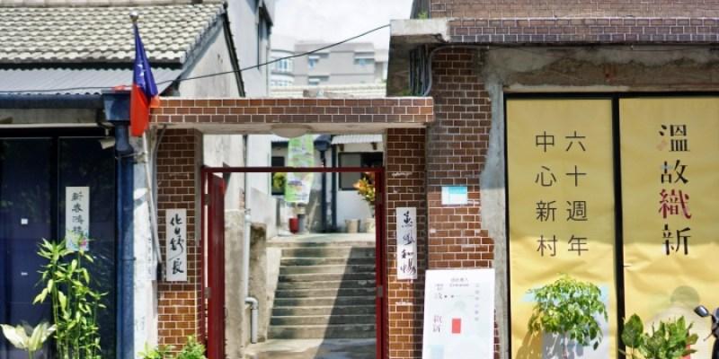 北投景點|中心新村Heart Village,有著溫泉的療癒眷村