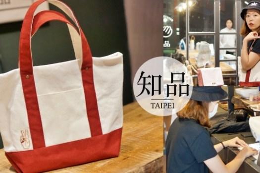 台北縫紉課程|知品布包手作體驗,閨蜜約會一起做包包!