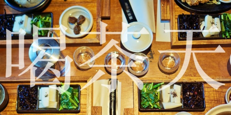 鶯歌老街美食 喝茶天Teaday茶家食堂,好食材加上好茶好茶具。