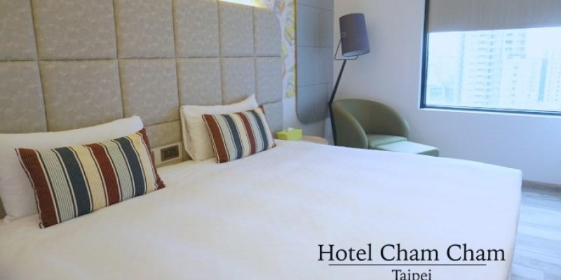 台北飯店推薦 趣淘漫旅板橋Hotel Cham Cham,每間房都有浴缸!