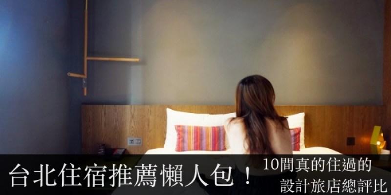 2021台北住宿推薦|10間設計飯店實際入住心得評比!情侶旅行必看