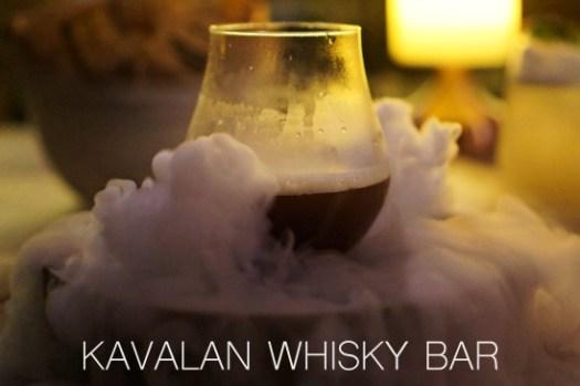 KAVALAN WHISKY BAR|台北酒吧推薦噶瑪蘭威士忌酒吧,充滿台灣味的調酒