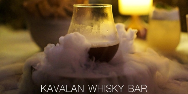 台北酒吧|噶瑪蘭威士忌酒吧KAVALAN WHISKY BAR,充滿台灣味的調酒