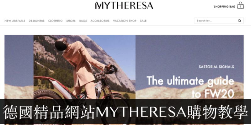 2021MYTHERESA購物指南 德國精品網站教學/折扣碼/關稅計算/品牌推薦總整理