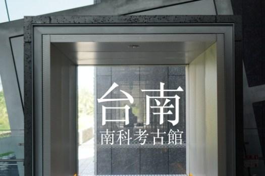 台南景點|南科考古館交通、門票、參觀內容,2019新開幕博物館
