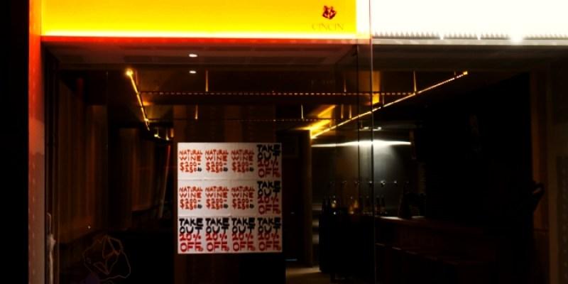 台北自然酒酒吧|中山新開幕CINCIN Google Map找不到的隱藏版Wine Bar
