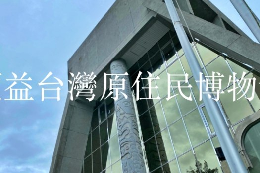 台北博物館 順益台灣原住民博物館門票、交通方式、參觀心得整理
