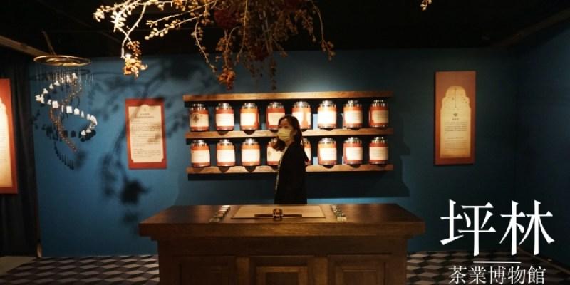 新北景點|坪林茶業博物館,IG打卡必去茶山學、赤琥珀紅茶特展