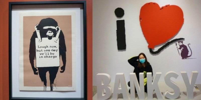 台北展覽|I LOVE BANKSY特展,英國神秘街頭塗鴉藝術家真跡來台!