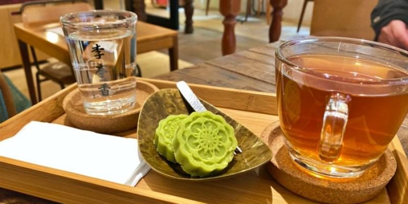 大稻埕下午茶|李亭香餅舖,在老房內品味百年台灣傳統甜點