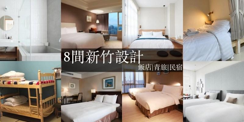 2021新竹住宿便宜推薦|8間新竹高鐵市區飯店青旅精選,親子友善設施多!