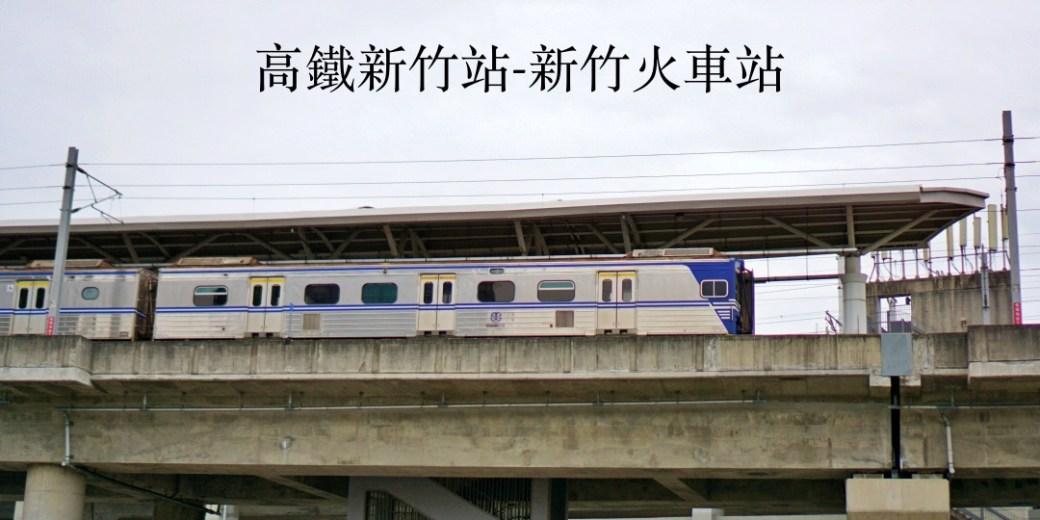 新竹交通|新竹高鐵到市區新竹火車站多久、多少錢懶人包