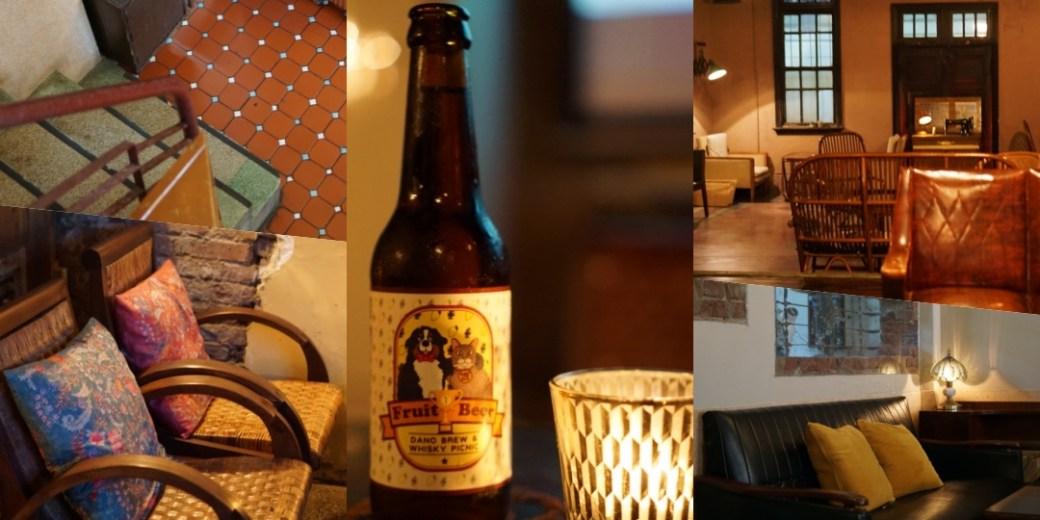 2021台南古宅一日遊提案|老屋酒吧/老屋咖啡廳餐廳/老屋民宿精選