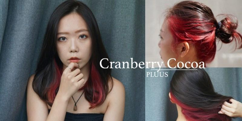 2021台北染髮推薦|耳圈染不漂配色胭脂紅可可&韓式髮根燙
